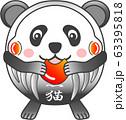 ダルマ型のパンダ:022 63395818