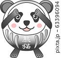 ダルマ型のパンダ:024 63396094