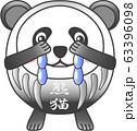 ダルマ型のパンダ:028 63396098
