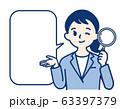 女性 ビジネスウーマン  OL 探す 調査 検索 解析 63397379