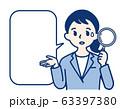 女性 ビジネスウーマン  OL 探す 調査 検索 解析 63397380