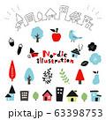 北欧 植物や家のイラストセット ベクター 63398753