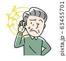補聴器 集音器 ハウリング 大きな音 おじいさん 63455701