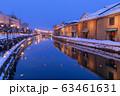 北海道_小樽雪あかりの路 63461631