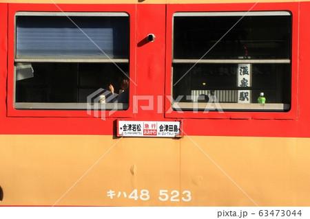 会津鉄道初入線「急行おおかわ号」の旅 63473044