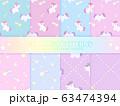 ユニコーンとゆめかわいい_シームレスパターンのイラストセット 63474394