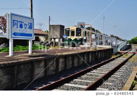 ひたちなか海浜鉄道湊線、阿字ヶ浦駅に停車中の普通列車(キハ3710形) 63480543
