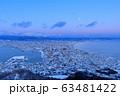北海道_絶景冬の函館夕景 63481422