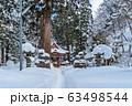 【青森県黒石市】中野もみじ山の雪景色 63498544