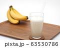 バナナジュース 63530786