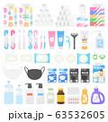 日用品、消耗品のイラストセット 63532605
