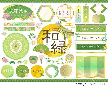 和風見出しフレームセット/緑,抹茶,初夏,春 63553074