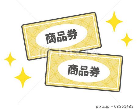 キラキラ輝く商品券のシンプルな線ありベクターイラスト 63561435