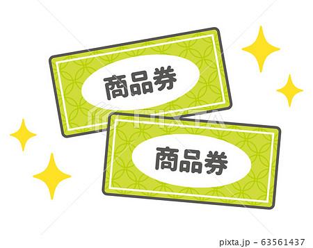 キラキラ輝く商品券のシンプルな線ありベクターイラスト 63561437