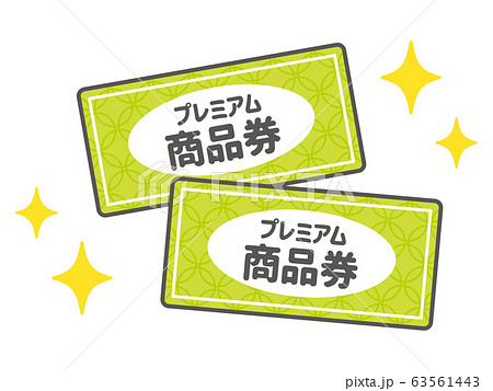 キラキラ輝くプレミアム商品券のシンプルな線ありベクターイラスト 63561443