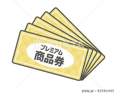 プレミアム商品券のシンプルな線ありベクターイラスト 63561445