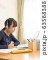 インターネット学習塾 63568388