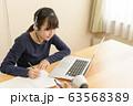 インターネット学習塾 63568389