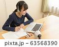 インターネット学習塾 63568390