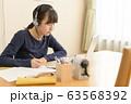 インターネット学習塾 63568392