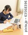 インターネット学習塾 63568396