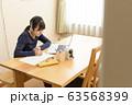 インターネット学習塾 63568399