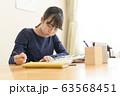 家庭学習 63568451