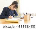 家庭学習 63568455