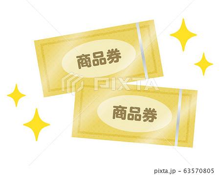 キラキラ輝く商品券のベクターイラスト 63570805
