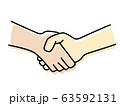 握手 63592131