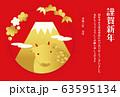 牛 富士山 金と赤色 年賀状 賀詞有り 63595134
