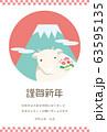 牛 富士山 パステルカラー 年賀状 賀詞有 63595135