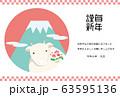 牛 富士山 パステルカラー 年賀状 賀詞有 63595136