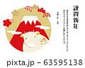 牛 富士山 松竹梅 年賀状 賀詞有り 63595138
