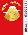 牛 富士山 金と赤色 年賀状 63595139