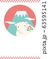 牛 富士山 パステルカラー 年賀状 63595141