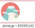 牛 富士山 パステルカラー 年賀状 63595142