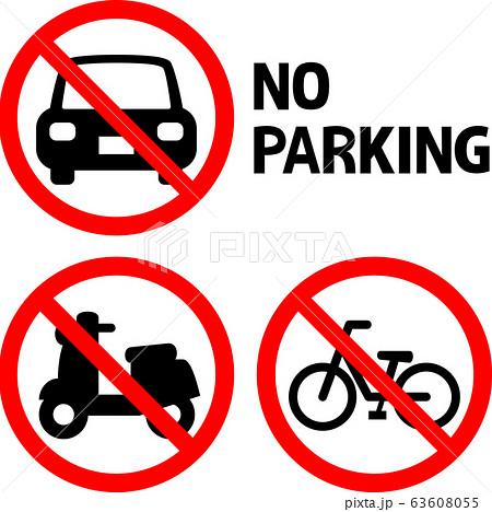 駐車禁止、駐輪禁止のマーク 63608055