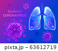Human lungs with coronavirus concept. COVID-19 pathogen virus on blue background. Vector illustration. 63612719