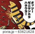 現金払いで請求金額のお会計を済ませる爬虫類さん 63621628