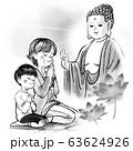 仏教 63624926