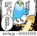 健康志向の鳥さんと爬虫類さん(ペット、元気、まごわやさしい) 63635958
