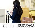 ビジネス 女性 引越し 査定 買取 63635998