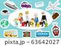 旅行する家族 乗り物アイコンセット 白人 63642027