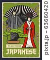 Japanese bonsai, fan, Kabuki or Noh theatre actors 63660420