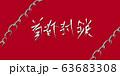 首都封鎖 筆風手書き文字。東京ロックダウン/都市封鎖イメージ素材 63683308