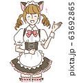 メイドさん 猫耳メイド 63692865