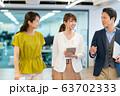 カジュアルビジネス オフィス ビジネスイメージ 63702333