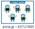 青いロボットポーズ5種 63717885