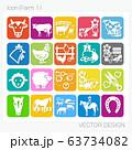 アイコン・牧場(Farm 1)Vector Design 63734082